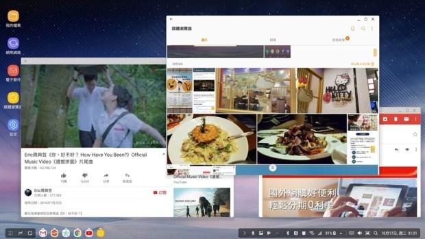 輕鬆把手機變電腦、讓電視具備上網功能-Samsung DeX 行動工作站 Screenshot_20171017-013149