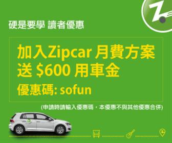 Zipcar 共享汽車體驗心得:大台北24小時隨時可租好方便 clip_image001