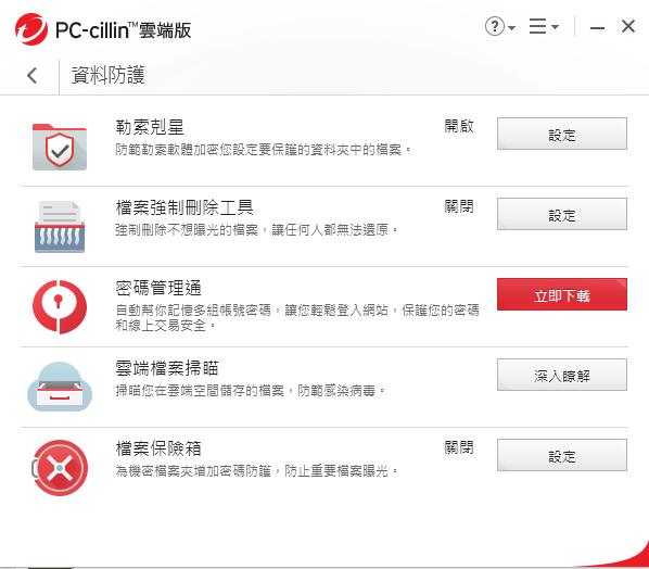 防毒軟體推薦 PC-cillin 2018 雲端版 image018