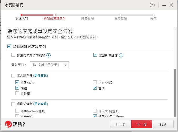 防毒軟體推薦 PC-cillin 2018 雲端版 image027