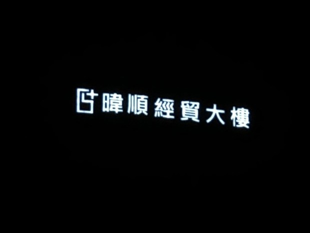 iPhone X 詳細評測,性能火爆、自拍鏡頭意外超實用! (含實拍照片) IMG_0151