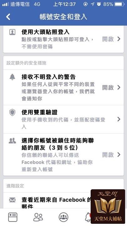 台灣《天堂M》首宗交易詐欺案,以FB綁定帳號出售後竟再更改密碼取回帳號 25530082_1976173949067004_271388553_n-002