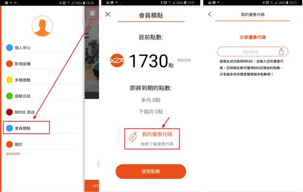 [經驗] BRISE C200 最懂台灣空氣品質,使用1年超有感! image-5