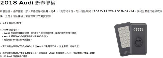 [新春好行] 各車廠推出新春健檢活動總整理,趕緊預約吧! Audi