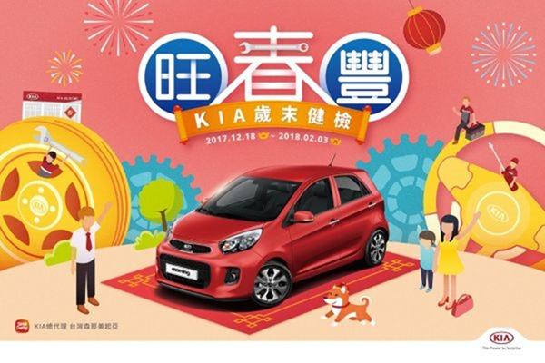[新春好行] 各車廠推出新春健檢活動總整理,趕緊預約吧! KIA