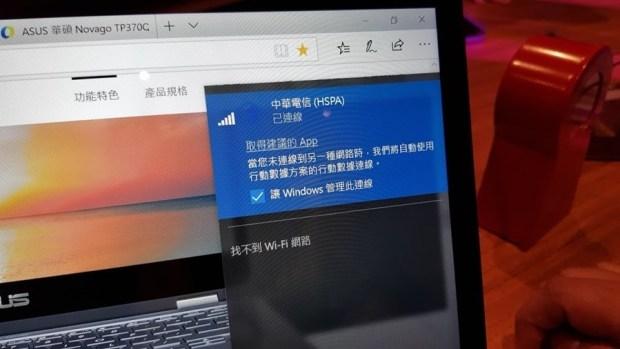 22小時超長續航、隨時連網,全球第一台 Gigabit LTE 筆電 Asus NovaGo SIM%E5%8D%A1%E4%B8%8A%E7%B6%B2%E8%B3%87%E8%A8%8A2