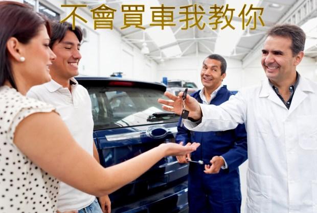 不會買車我教你,買車一點都不難!(Lesson 5 如何商談) 買車圖-900x607