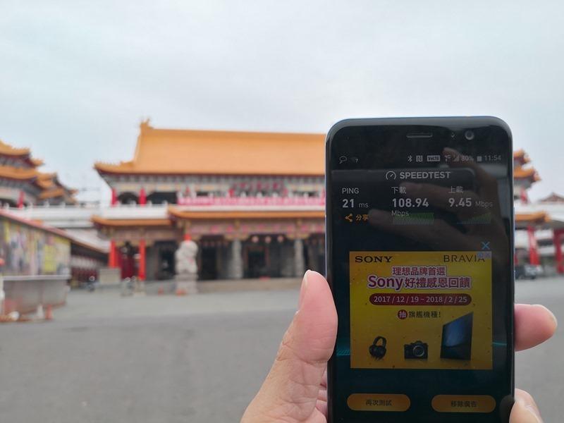 亞太GT行動上網測速X台南走春景點推薦 IMG_20180207_115419