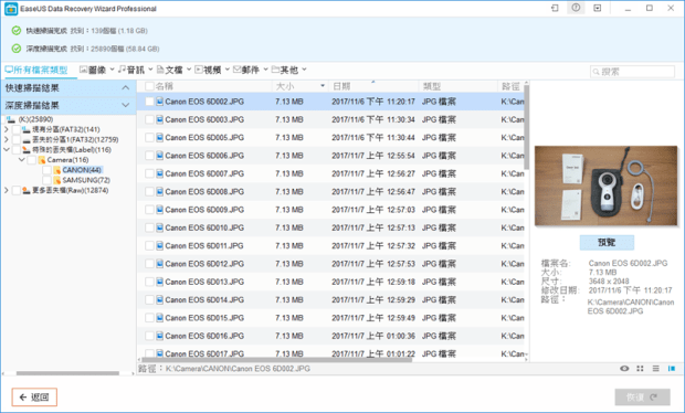 EaseUS Data Recovery Wizard 檔案救援軟體,記憶卡、硬碟誤刪檔案輕鬆救回(內有實測) Image-105