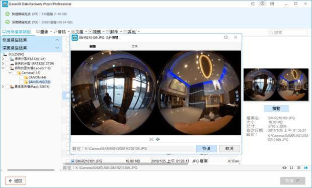EaseUS Data Recovery Wizard 檔案救援軟體,記憶卡、硬碟誤刪檔案輕鬆救回(內有實測) Image-109
