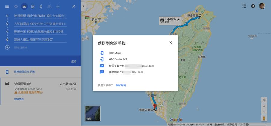 [新春好行] 新出趴趴走,Google 地圖「多點規劃」讓你怎麼走都順路 PC_route-2