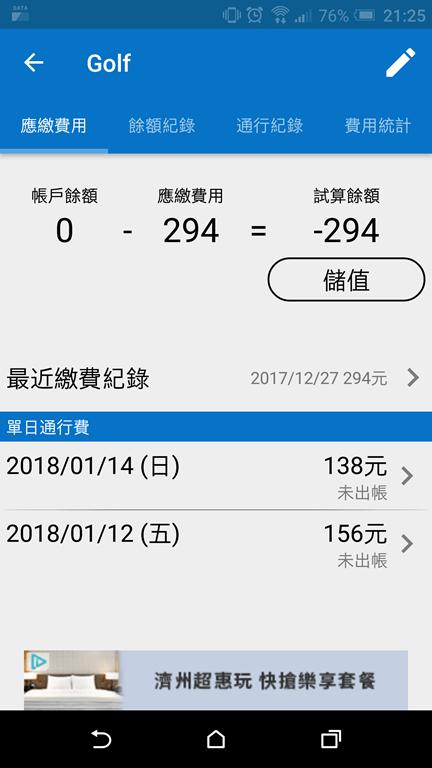 [新春好行] 別再煩惱 etag 費用有多少,馬上教你輕鬆查 - EZETC Screenshot_20180117-212504