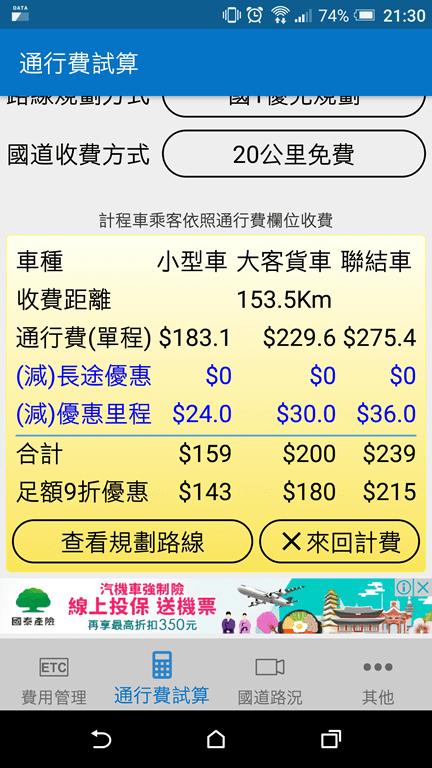 [新春好行] 別再煩惱 etag 費用有多少,馬上教你輕鬆查 - EZETC Screenshot_20180117-213059