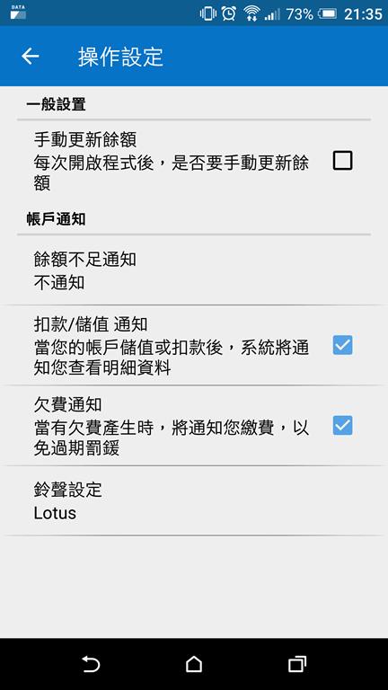 [新春好行] 別再煩惱 etag 費用有多少,馬上教你輕鬆查 - EZETC Screenshot_20180117-213513