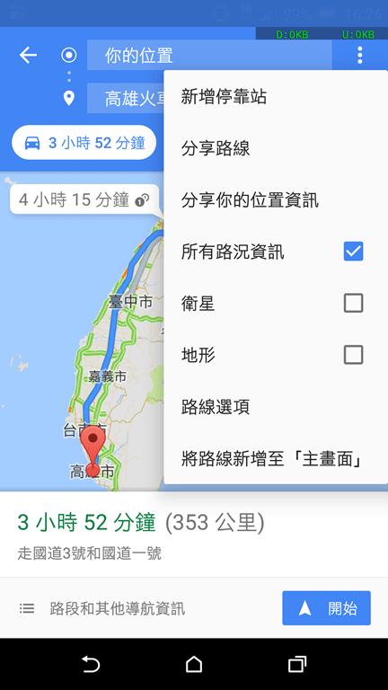 [新春好行] 新出趴趴走,Google 地圖「多點規劃」讓你怎麼走都順路 Screenshot_20180205-162655