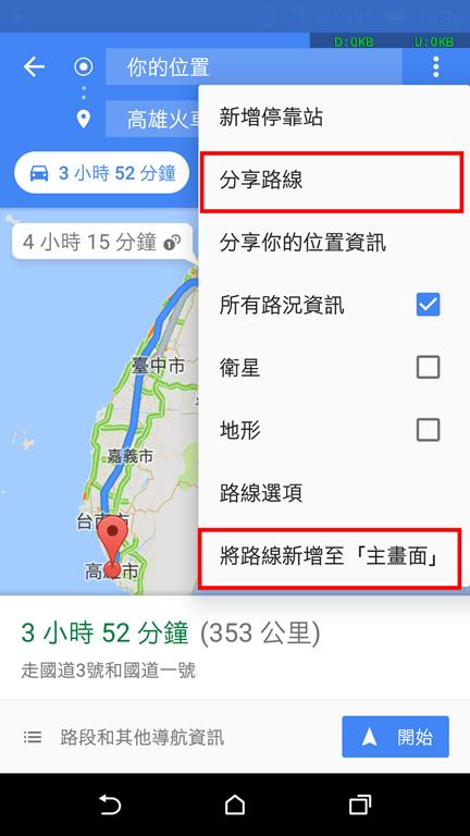 [新春好行] 新出趴趴走,Google 地圖「多點規劃」讓你怎麼走都順路 Screenshot_20180205-162655_1