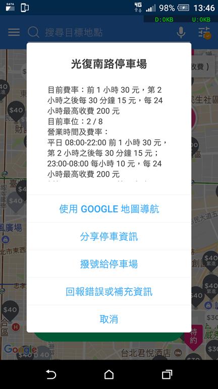 [新春好行] 節省找停車位的時間,開車必備工具 Screenshot_20180212-134629