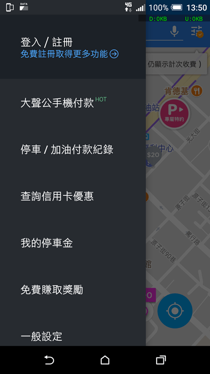[新春好行] 節省找停車位的時間,開車必備工具 Screenshot_20180212-135018