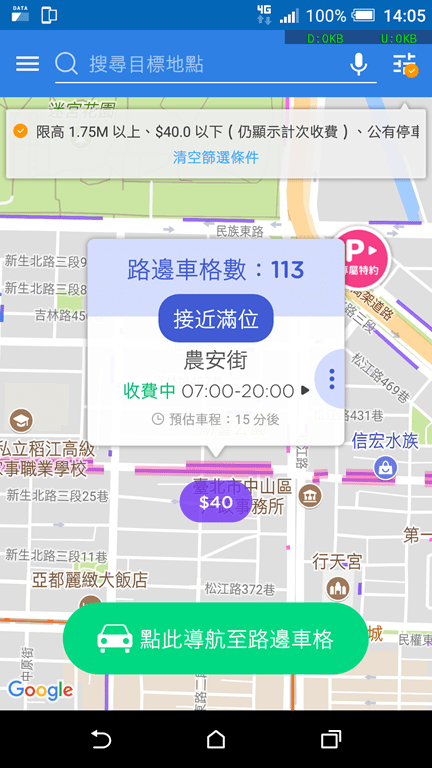 [新春好行] 節省找停車位的時間,開車必備工具 Screenshot_20180212-140535