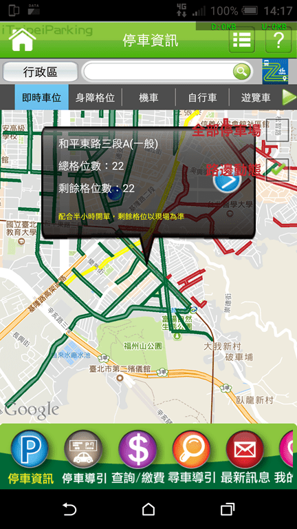 [新春好行] 節省找停車位的時間,開車必備工具 Screenshot_20180212-141740