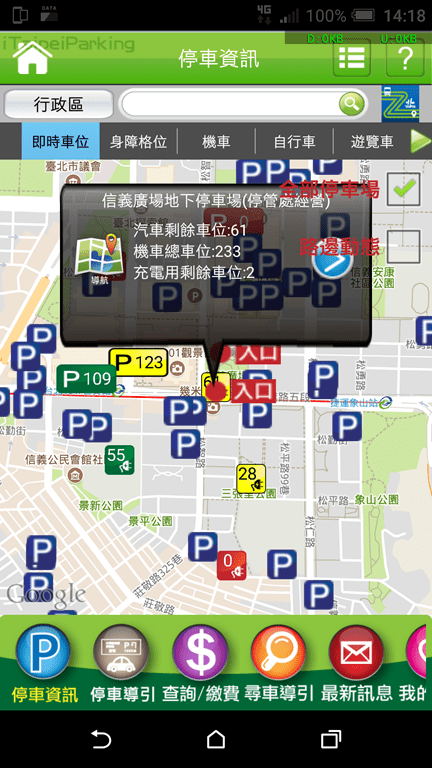 [新春好行] 節省找停車位的時間,開車必備工具 Screenshot_20180212-141836