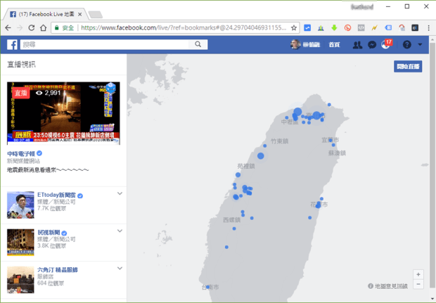 地震搖太大! 善用 Facebook 直播地圖幫你快速找到現場直播 image-4
