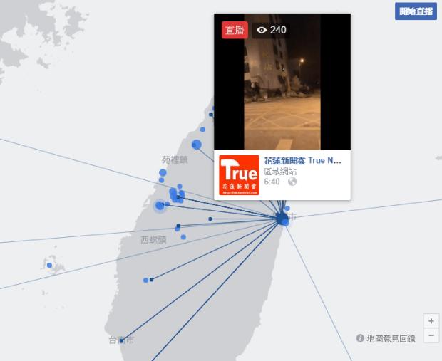 地震搖太大! 善用 Facebook 直播地圖幫你快速找到現場直播 image-5