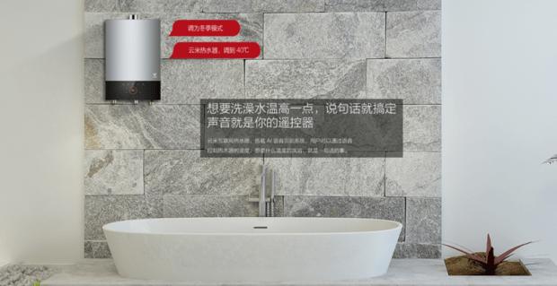 雲米發表智慧燃氣熱水器,具備AI語音聲控、精準調溫、CO濃度感知連動全屋智慧家電設計 011