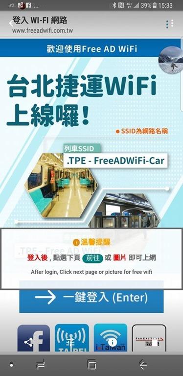 北捷列車免費不斷線 WIFI,想省流量就要用! MRT_WiFi_01