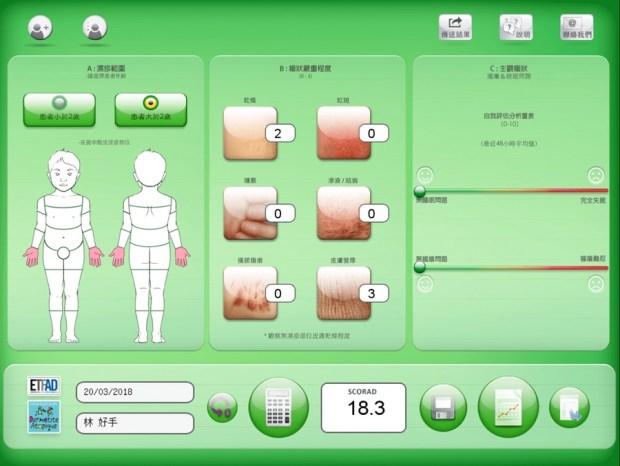 你的異位性皮膚炎多嚴重? 自己動手評估一下吧! Screenshot_20180320-172648