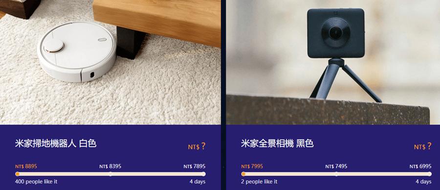 米粉節來了! 智慧家庭套組 2000 元輕鬆入手,買保護貼送手機是什麼概念? image-16
