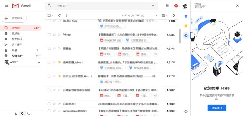 Gmail推出新介面及新功能,可有效提升郵件處理效率 Image-003