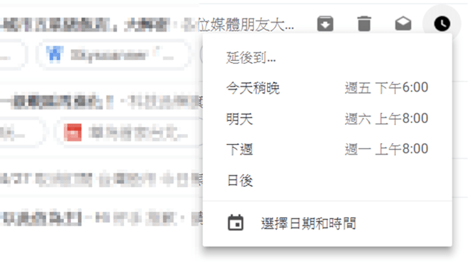 Gmail推出新介面及新功能,可有效提升郵件處理效率 Image-004