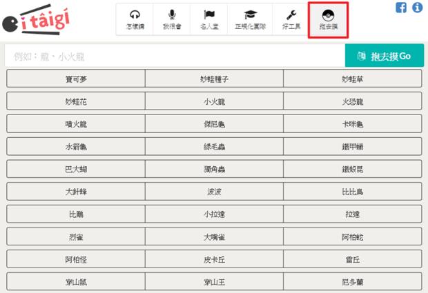 老鷹台語怎麼念?「itaigi 愛台語」台語字詞發音網站輕鬆查詢各種詞彙念法 Image-006