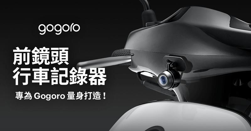 Gogoro推出前鏡頭行車紀錄器,IP67大光圈鏡頭,原廠認證全車系皆可加裝 Image-018-1