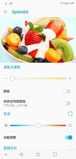 ZenFone 5 開箱評測,導入 AI 人工智慧越拍越懂你,萬元出頭就能入手 Screenshot_20180411-114905-032