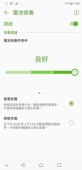 ZenFone 5 開箱評測,導入 AI 人工智慧越拍越懂你,萬元出頭就能入手 Screenshot_20180411-115009-033