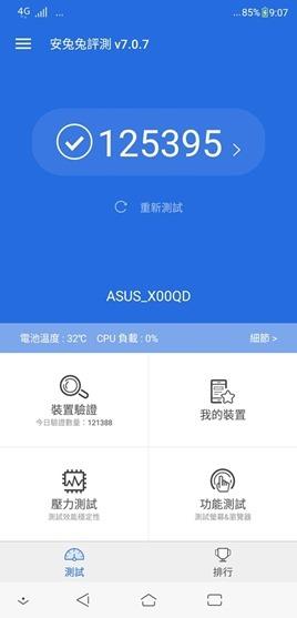ZenFone 5 開箱評測,導入 AI 人工智慧越拍越懂你,萬元出頭就能入手 Screenshot_20180411-210753-003