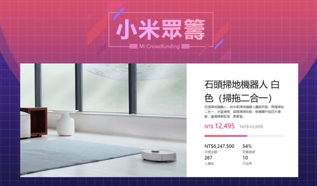 台灣「小米眾籌」開幕囉! 石頭掃地機器人首發,價格更便宜 image-18