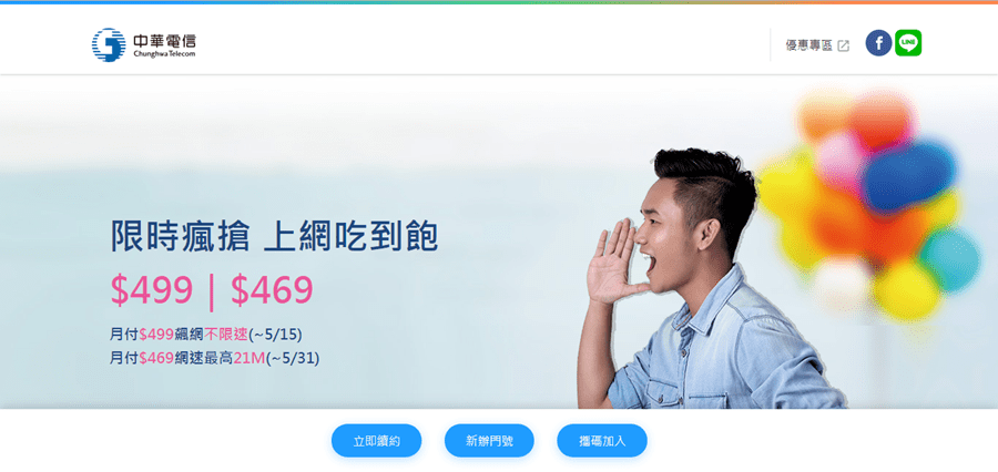 最後一天!中華電信 299/499 方案線上申請教學 (新辦/續約/NP) %E6%96%B0%E5%9C%96%E7%89%87-1