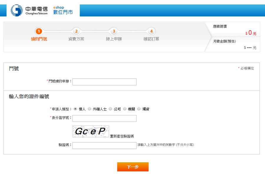 最後一天!中華電信 299/499 方案線上申請教學 (新辦/續約/NP) %E7%BA%8C%E7%B4%84_1