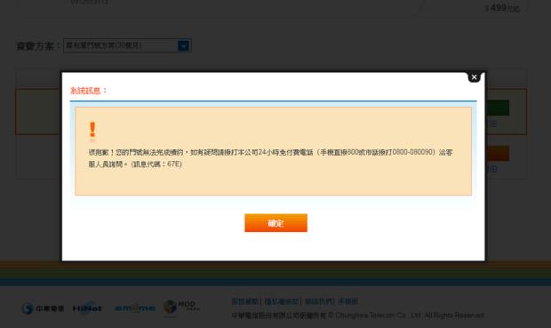 最後一天!中華電信 299/499 方案線上申請教學 (新辦/續約/NP) %E7%BA%8C%E7%B4%84_7