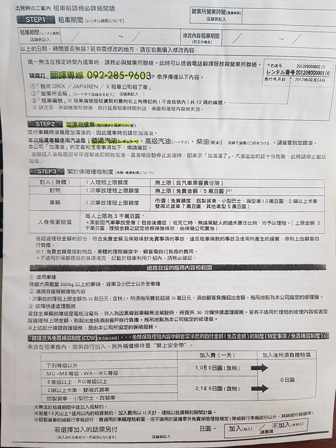 日本自駕如何申請與自駕相關注意事項 20180430_144846