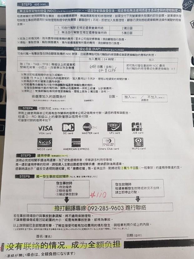 日本自駕如何申請與自駕相關注意事項 20180430_144918