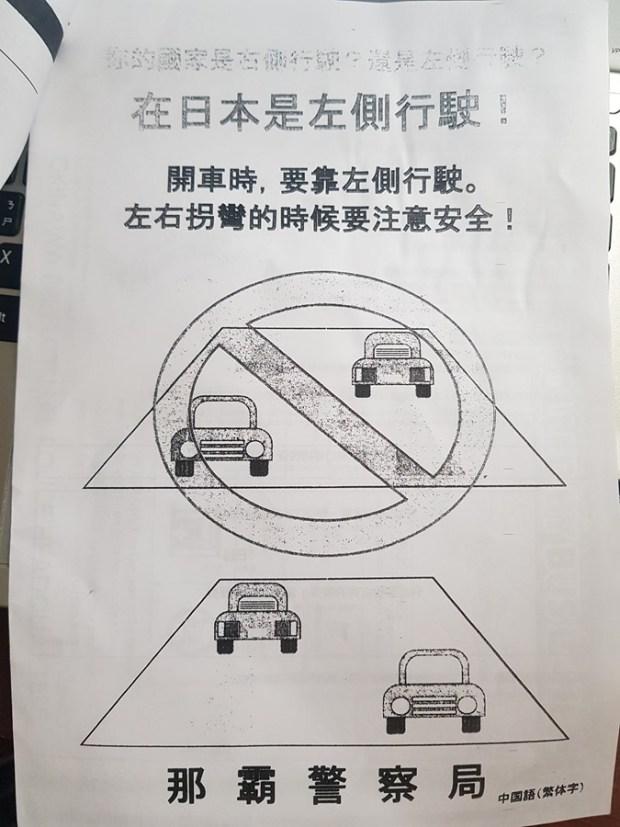 日本自駕如何申請與自駕相關注意事項 20180430_144938