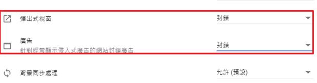 免裝套件封鎖網站惱人的彈出視窗廣告(Chrome) Image-016-1