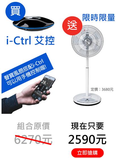 [限定優惠] 買 i-Ctrl 智慧遙控器,就送聲寶DC節能扇 Image-031