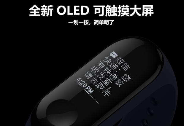 小米手環 3 發表,更漂亮、更強大、更耐久,台灣即將上市 Image-032-1