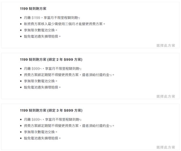 Gogoro S2 推出,最低 61,800 元就可入手!全新騎到飽方案每月只要 899 元 Image-060