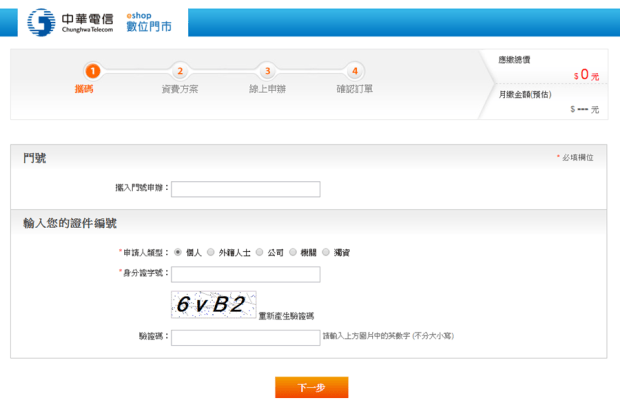 最後一天!中華電信 299/499 方案線上申請教學 (新辦/續約/NP) NP_1